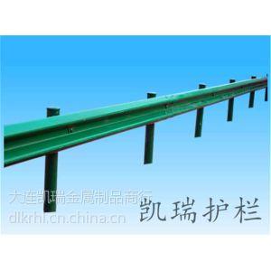 供应葫芦岛高速公路护栏板,葫芦岛防撞护栏板,葫芦岛波形梁护栏,大连凯瑞厂家供应