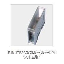 """供应FJ6-JTS2C系列端子,端子中的""""变形金刚"""""""