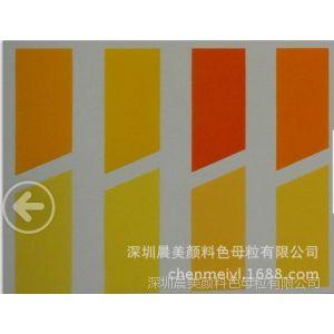 供应深圳晨美大量销售巴斯夫色粉 K3790红颜料色粉 PR276红颜料色粉