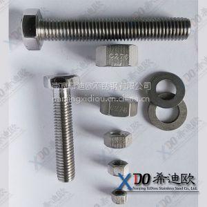 供应双相钢2205. 2507. S32760. Zeron100 螺栓 螺母 平垫 标准件