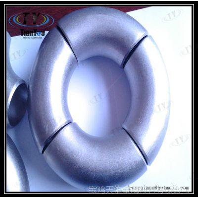 供应钛管件 钛弯头 45° 90°弯头价格咨询厂家供应长期价格低质量优现货