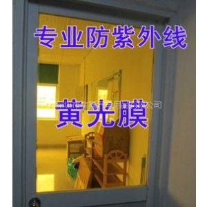 供应无尘室净化室工厂专用黄光膜 防紫外线UV黄色玻璃贴膜 装饰安全膜