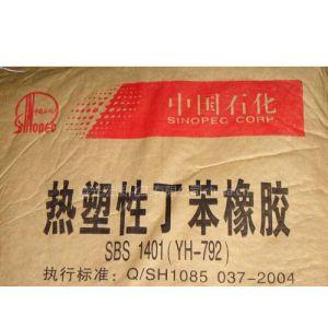 供应供应SBS 热塑性丁苯橡胶