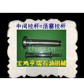 供应F-1600泥浆泵配件=中间拉杆,活塞杆,活塞拉杆,活塞螺母,活塞总成