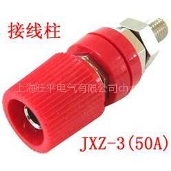 供应JXZ接线柱(接线端子)系列