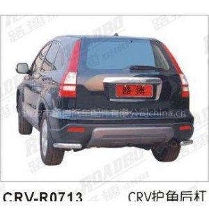 供应本田CRV-R0713   CRV护角后杠