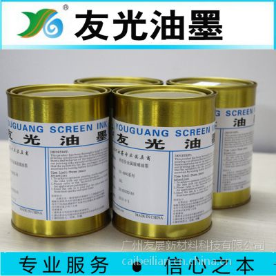 供应供应烘烤金属玻璃YB-5400油墨厂家直销批发优惠