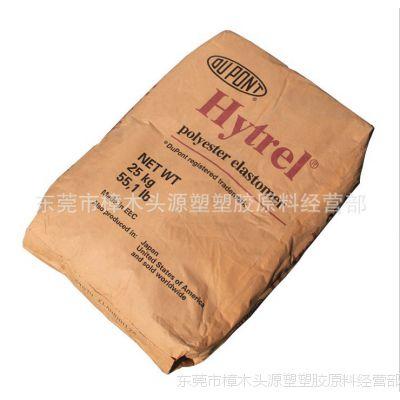 TPEE/美国杜邦/4068海翠 高尔夫球表皮层 体育用品的薄膜件