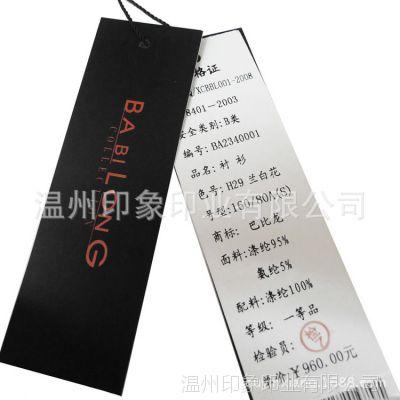 厂家加工定做设计制作印刷各种高档服装衣服吊牌 吊卡 pvc纸卡