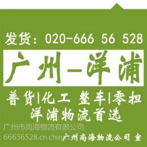 供应广州到洋浦货运公司,普货、化工托运,海南洋浦物流发货