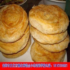 供应谁知道山西油酥烧饼怎么做 安阳文化宫豫北香小吃培训学校欢迎您