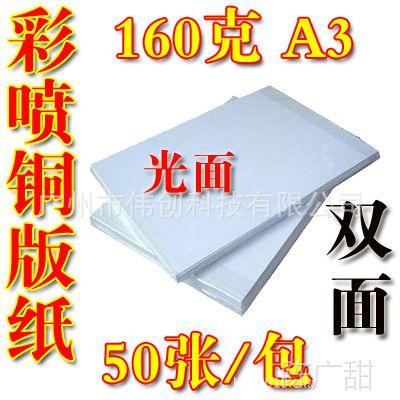 批发160G A3 双面铜板纸160克 彩喷喷墨打印铜版纸 名片纸 印刷纸