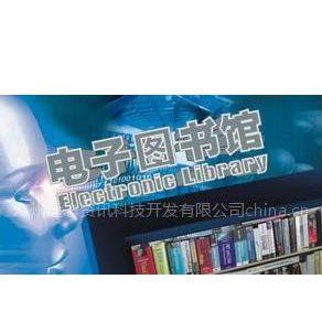 供应电子图书馆