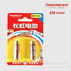 供应长虹U8碱性电池 7号干电池2、4粒挂卡装 遥控器电池