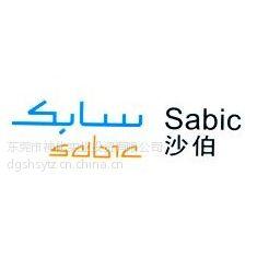 供应美国沙伯基础PC塑料销售部