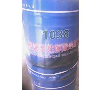 供应1038聚酯改性醇酸絕緣漆