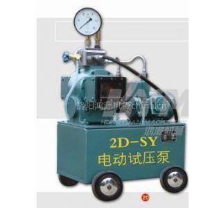 供应试压泵|电动试压泵|压力自控试压泵|压力自控遥控试压泵