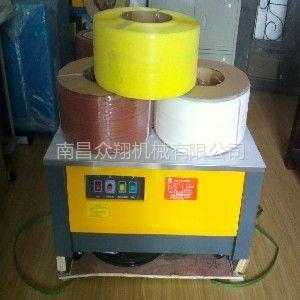 供应南昌众翔KZB型高/低台打包机 纸箱打包机 半自动打包机 打包机维修 打包机