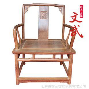 红木家具/鸡翅木南宫椅/实木原木/椅子/宫廷椅中式古典家具特价