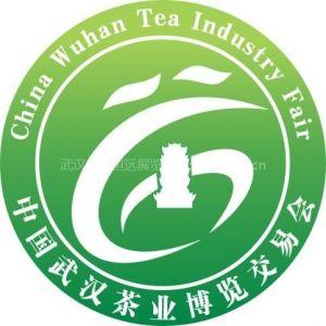 供应2012第五届中国武汉茶业博览交易会