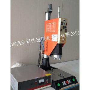 供应松岗超声波塑焊机-深圳科伟迅超声波-西乡超声波