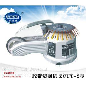 欧泰克胶纸机ZCUT-2 胶带切割机 胶带机 胶纸切割机