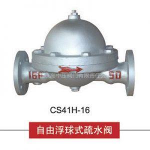 供应自由浮球式疏水阀