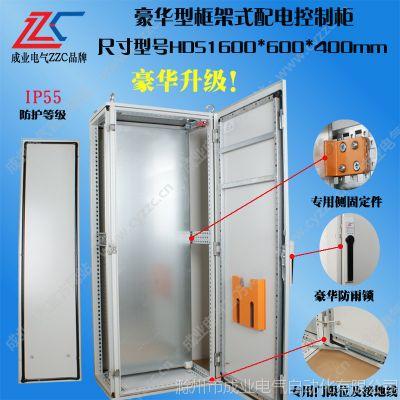 ZZC豪华型DS1600*600*400仿威图控制柜plc低压电气变频供水配电柜