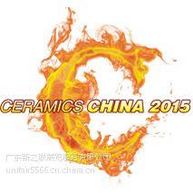 2015广州陶瓷工业展
