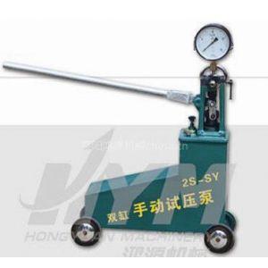 供应试压泵|手动试压泵|双缸手动试压泵