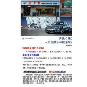 供应奔驰c200升级原厂c300大屏主机/c200导航/c200倒车