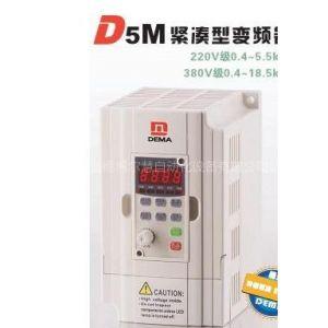 供应德玛D5M迷你型变频器