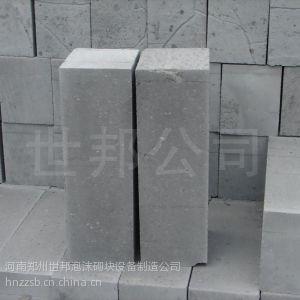 供应河南郑州免蒸养发泡砌块设备质量优