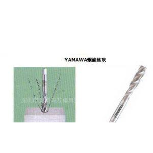 供应YAMAWA螺旋丝攻-OSG螺旋丝锥-