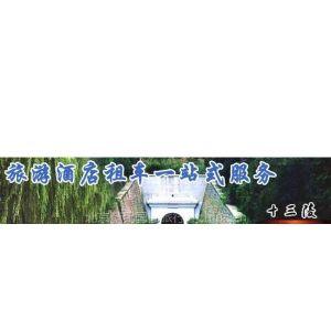 供应北京八达岭长城一日游-北京彦民国都旅行社