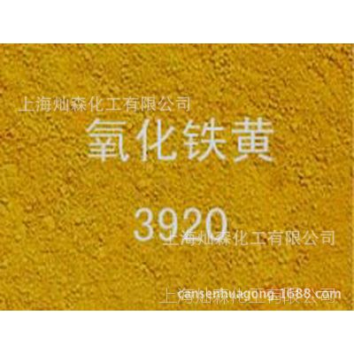 德国进口 氧化铁黄3920 氧化铁黄 氧化铁黄 铁黄3920 氧化铁颜料