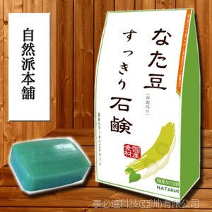 刀豆整理肥皂(全身用)