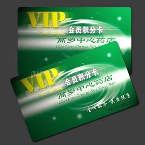 供应天虹超市积分卡、商场积分卡、PVC积分卡制作、积分卡生产