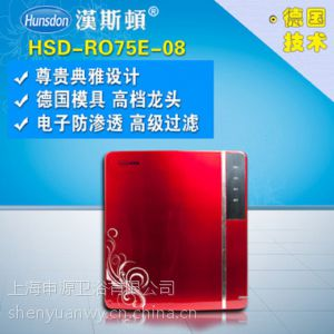 供应上海汉斯顿净水器订购热线4006755753