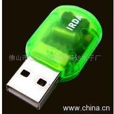 供应USB 红外线适配器(图)