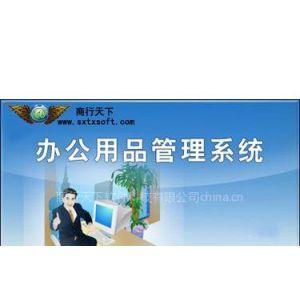 供应商行天下办公用品管理系统