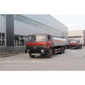 供应永州市10-15吨东风后双桥油罐车 化工液体运输车