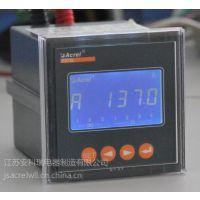 供应江苏安科瑞智能直流电能表PZ72L-DE