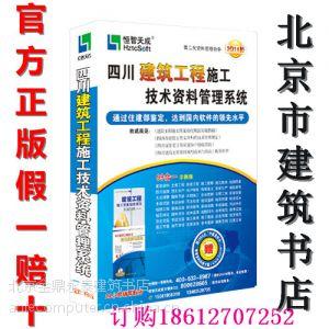 官方销售 恒智天成-四川省建筑工程资料管理系统2017版 货到付款