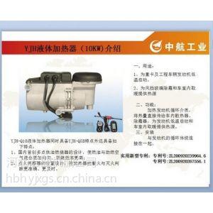 供应宏业手机遥控加热器 柴暖加热器军车暖风货车油箱预热器