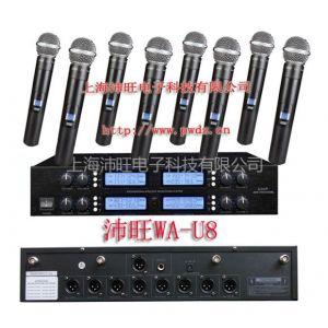 供应上海沛旺WA-U8无线麦克风 手持无线话筒 演出 一拖八UHF麦克风 红外调频手持话筒 舞台专用话筒