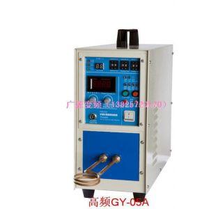 供应GY-05A感应加热设备(焊接、淬火、加热等)