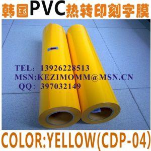 供应韩国热转印刻字膜/烫画膜--PVC-04