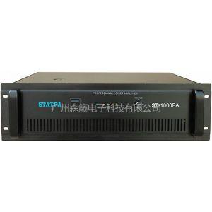 供应STATPA品牌公共广播背景音乐校园广播数字IP网络广播系统功率放大器(ST-1500PA)