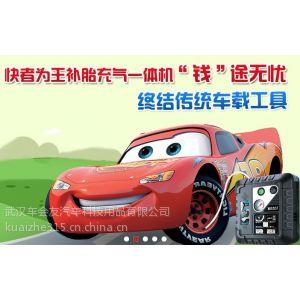 供应快者为王车胎管家 刮起电气保障旋风.
